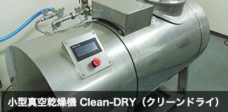 小型真空乾燥機 Clean-DRY (クリーンドライ)
