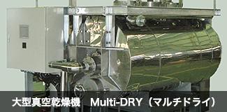 大型真空乾燥機 Multi-DRY (マルチドライ)