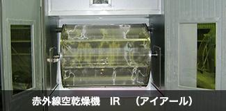 赤外線乾燥機 IR (アイアール)